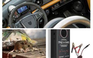 Repelente de carro ratos e camundongos